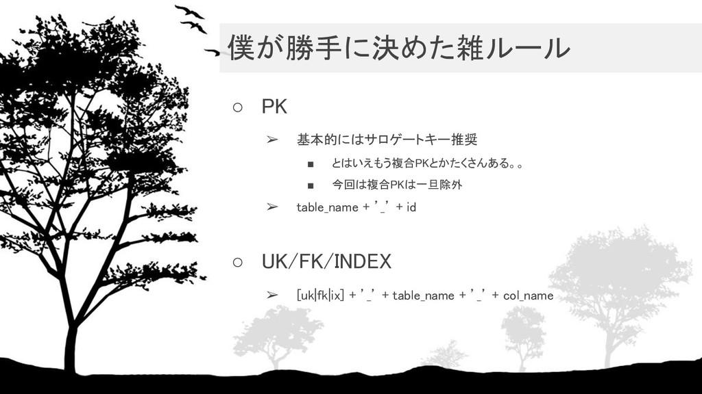 僕が勝手に決めた雑ルール ○ PK ➢ 基本的にはサロゲートキー推奨  ■ とはいえもう...