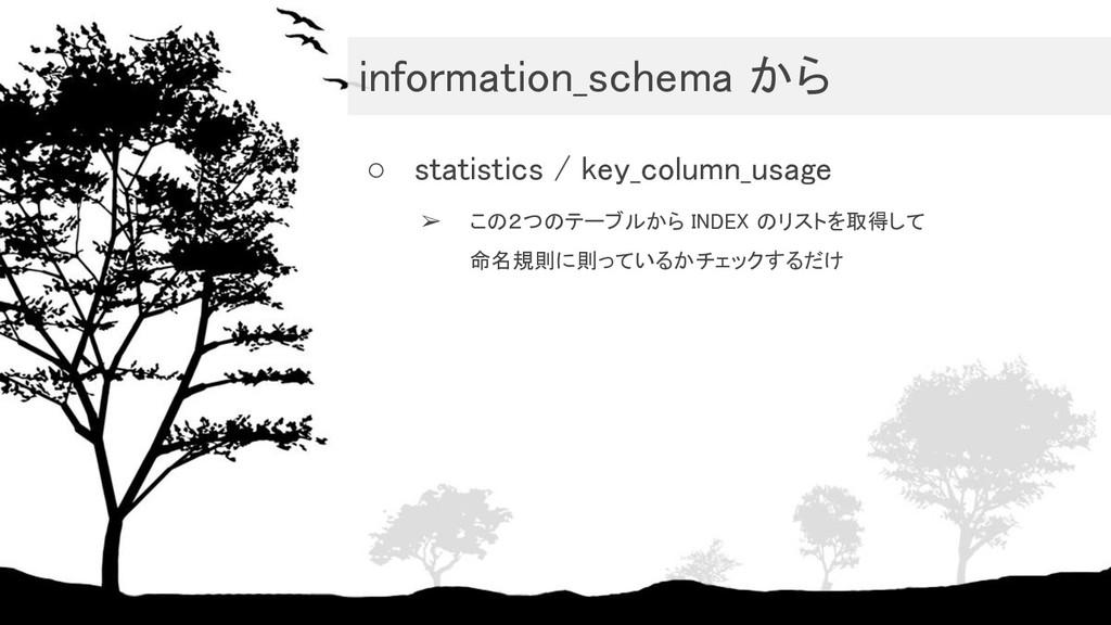 information_schema から ○ statistics / key_colum...