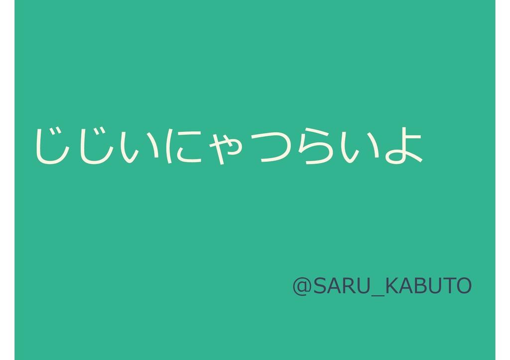 @SARU_KABUTO