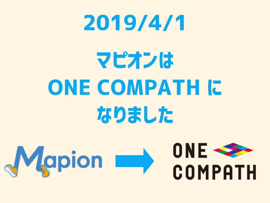 2019/4/1 マピオンは ONE COMPATH に なりました
