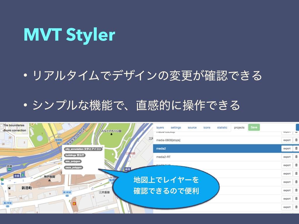 MVT Styler • ϦΞϧλΠϜͰσβΠϯͷมߋ͕֬Ͱ͖Δ • γϯϓϧͳػͰɺײ...