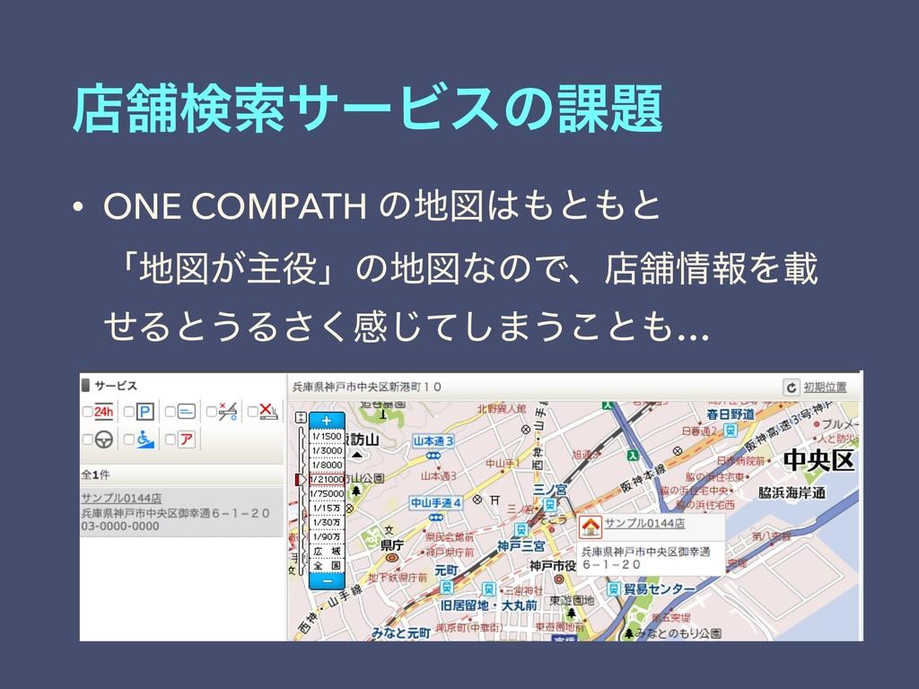 ళฮݕࡧαʔϏεͷ՝ • ONE COMPATH ͷਤͱͱ ʮਤ͕ओʯͷਤͳ...