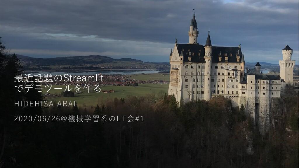 最近話題のStreamlit でデモツールを作る HIDEHISA ARAI 2020/06/...