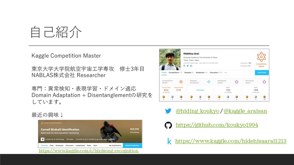 ⾃⼰紹介 Kaggle Competition Master 東京⼤学⼤学院航空宇宙⼯学専攻 ...