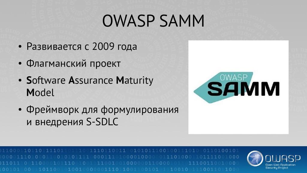 OWASP SAMM ● Развивается с 2009 года ● Флагманс...
