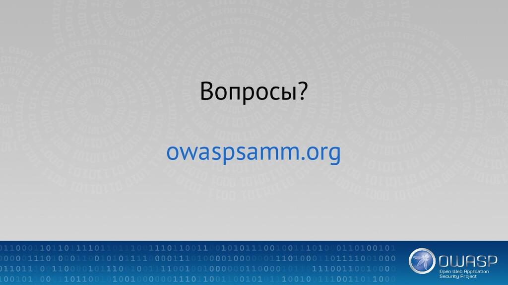 Вопросы? owaspsamm.org