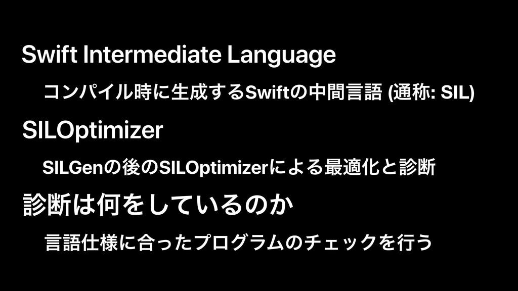 Swift Intermediate Language ίϯύΠϧʹੜ͢ΔSwiftͷதؒ...