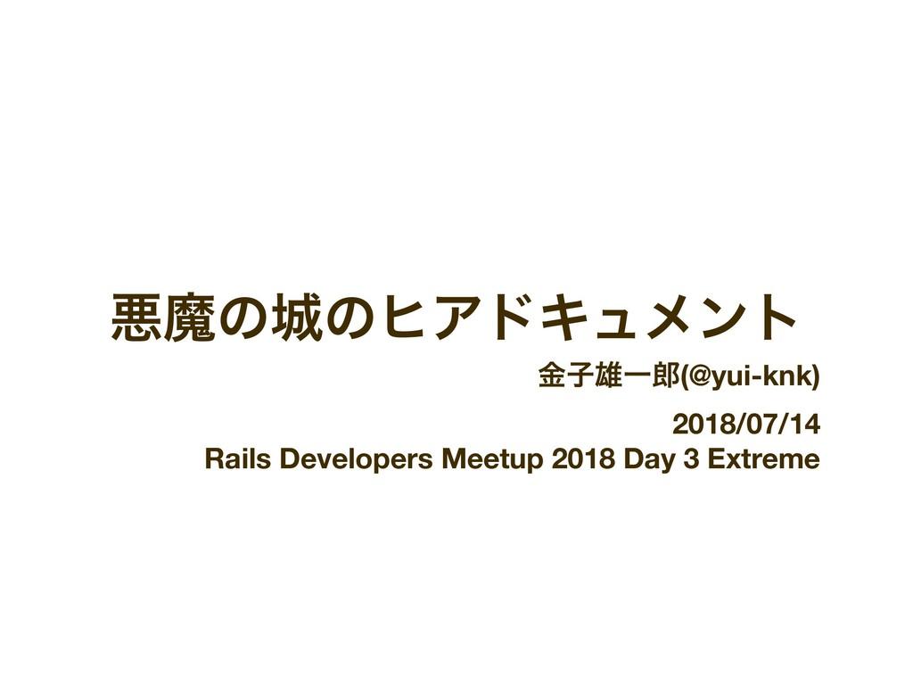 ѱຐͷͷώΞυΩϡϝϯτ ۚࢠ༤Ұ(@yui-knk) 2018/07/14 Rails ...