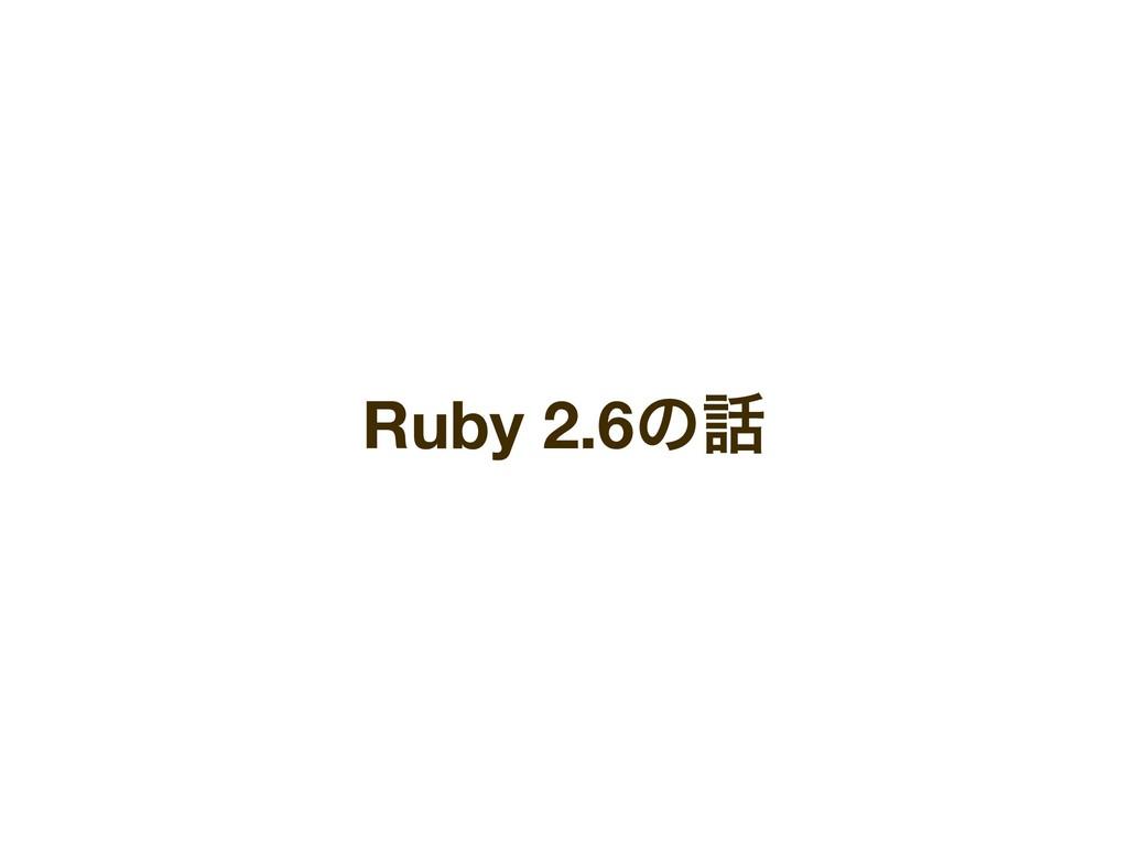 Ruby 2.6ͷ