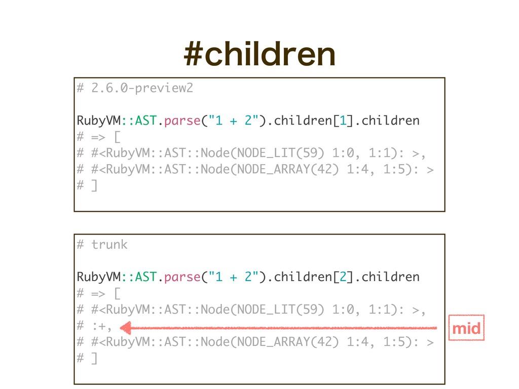 "DIJMESFO # 2.6.0-preview2 RubyVM::AST.parse(""1..."