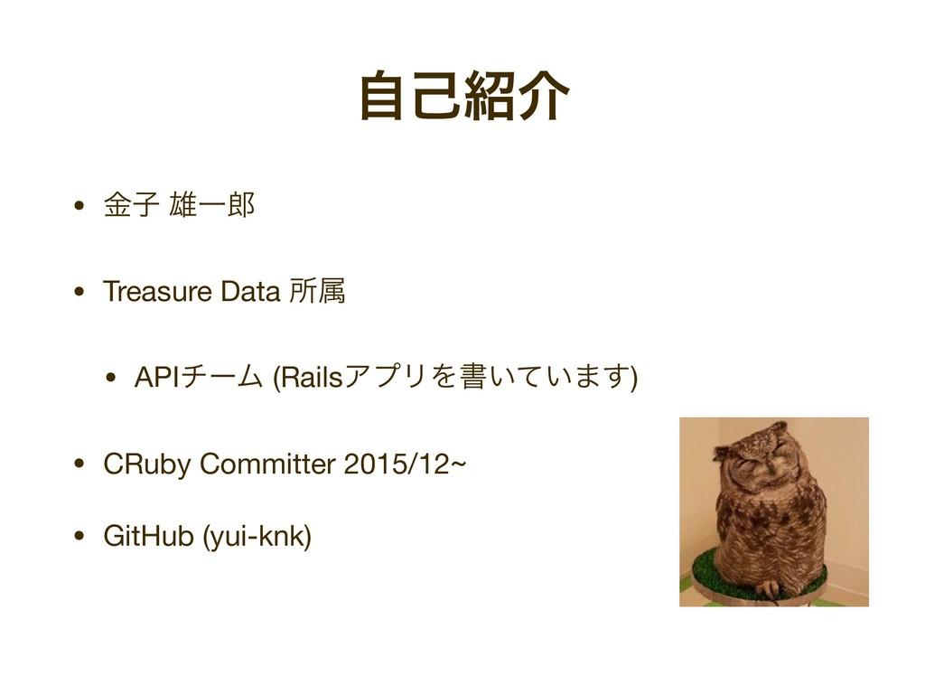 ࣗݾհ • ۚࢠ ༤Ұ  • Treasure Data ॴଐ  • APIνʔϜ (Ra...