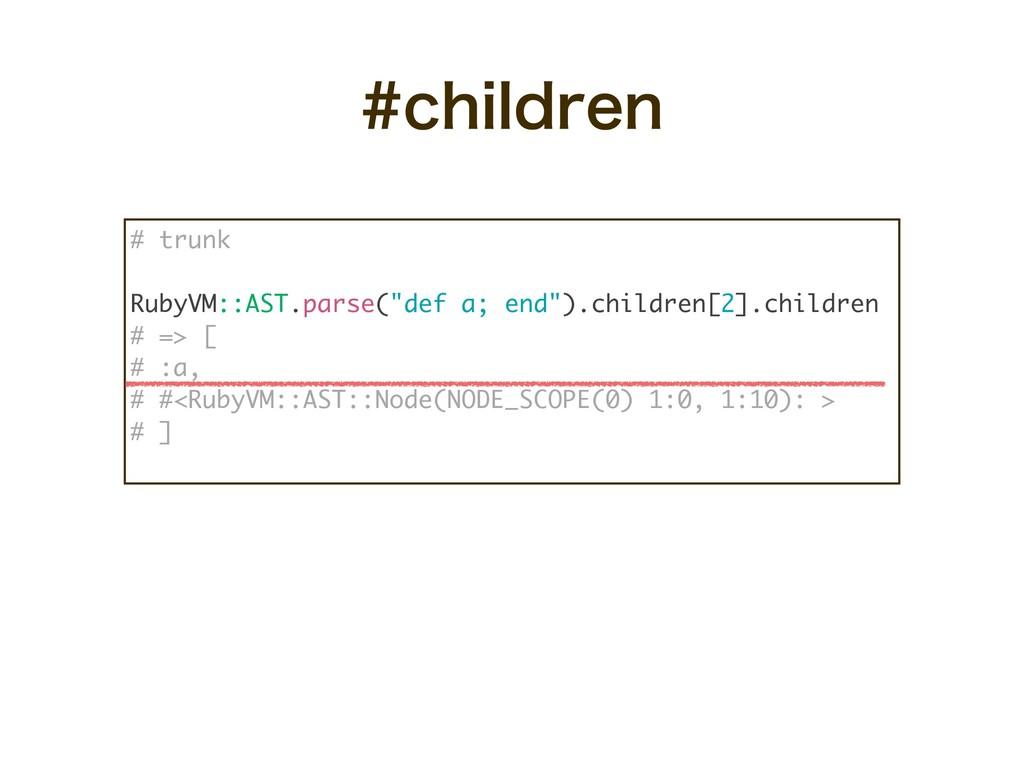 "DIJMESFO # trunk RubyVM::AST.parse(""def a; end..."