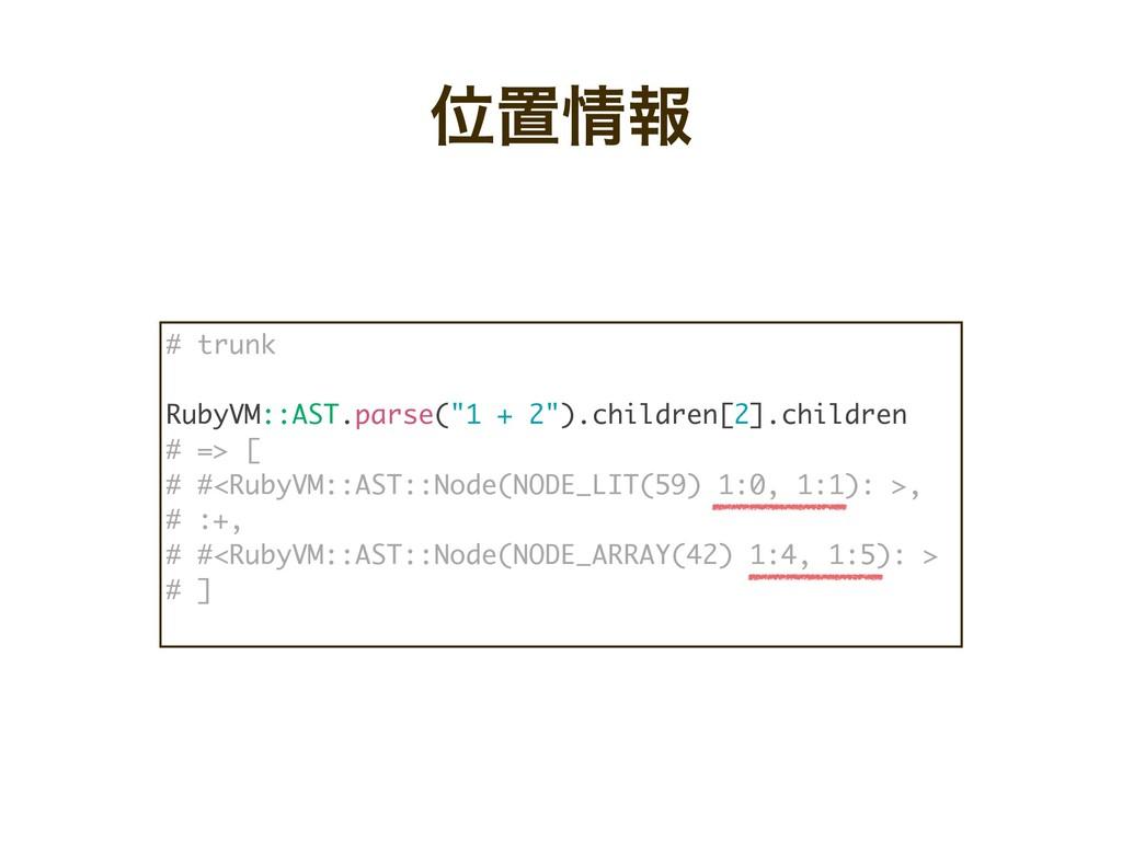 "Ґஔใ # trunk RubyVM::AST.parse(""1 + 2"").childre..."