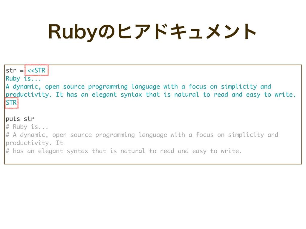 3VCZͷώΞυΩϡϝϯτ str = <<STR Ruby is... A dynamic,...