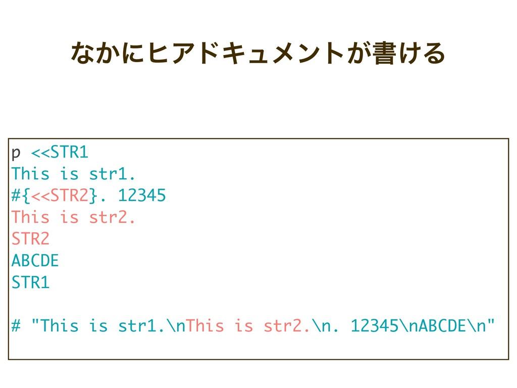 ͳ͔ʹώΞυΩϡϝϯτ͕ॻ͚Δ p <<STR1 This is str1. #{<<STR2...