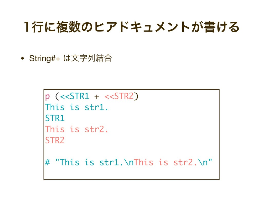 • String#+ จྻ݁߹ ߦʹෳͷώΞυΩϡϝϯτ͕ॻ͚Δ p (<<STR1 ...