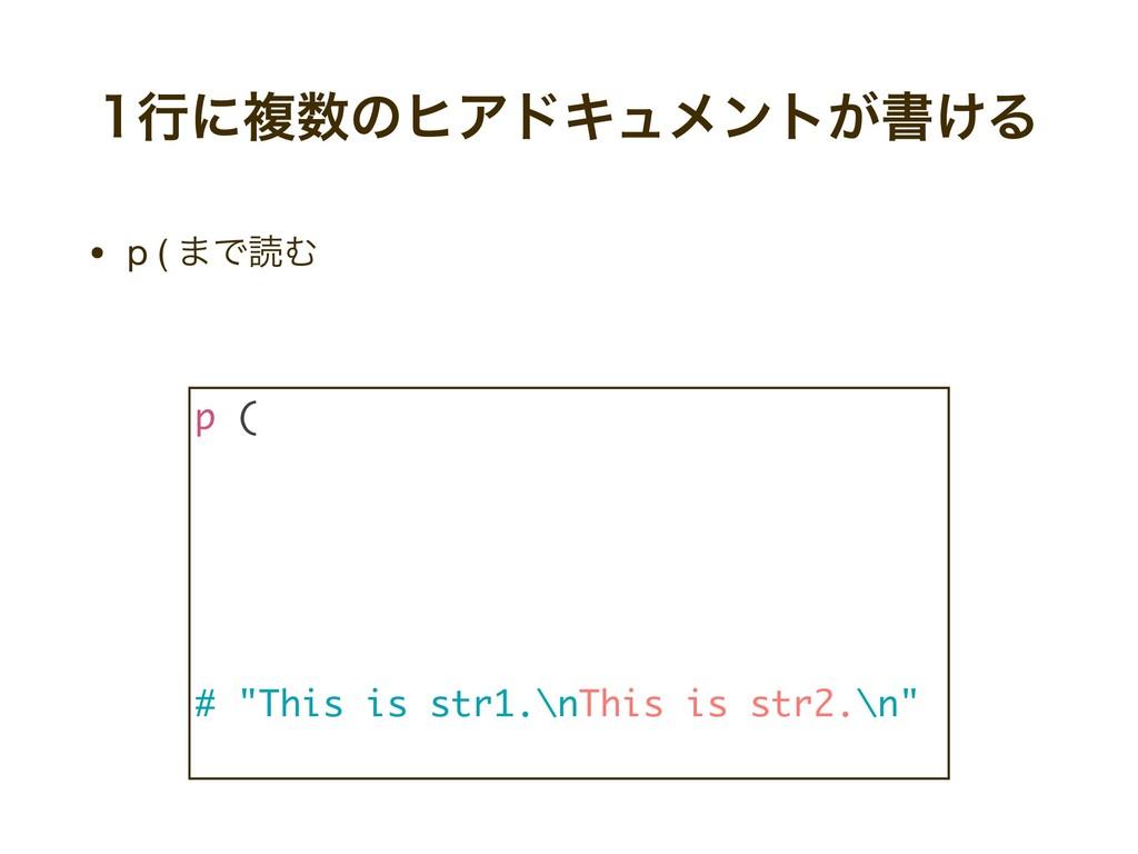 "• p ( ·ͰಡΉ ߦʹෳͷώΞυΩϡϝϯτ͕ॻ͚Δ p ( # ""This is st..."