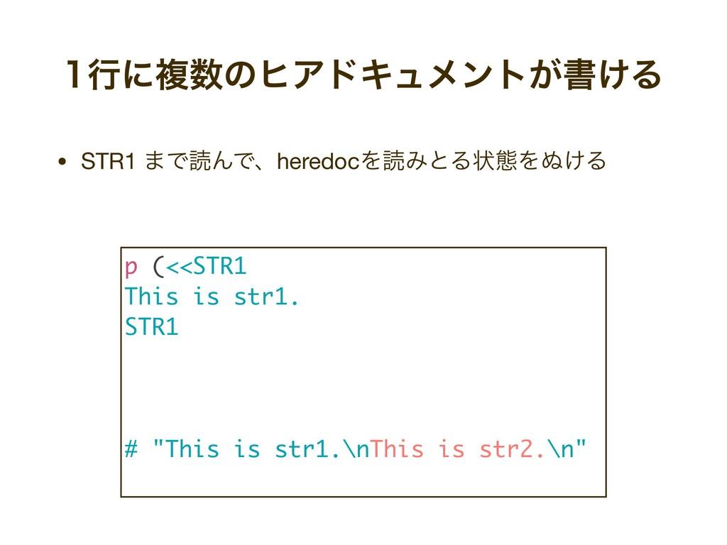 • STR1 ·ͰಡΜͰɺheredocΛಡΈͱΔঢ়ଶΛ͵͚Δ ߦʹෳͷώΞυΩϡϝϯτ͕...