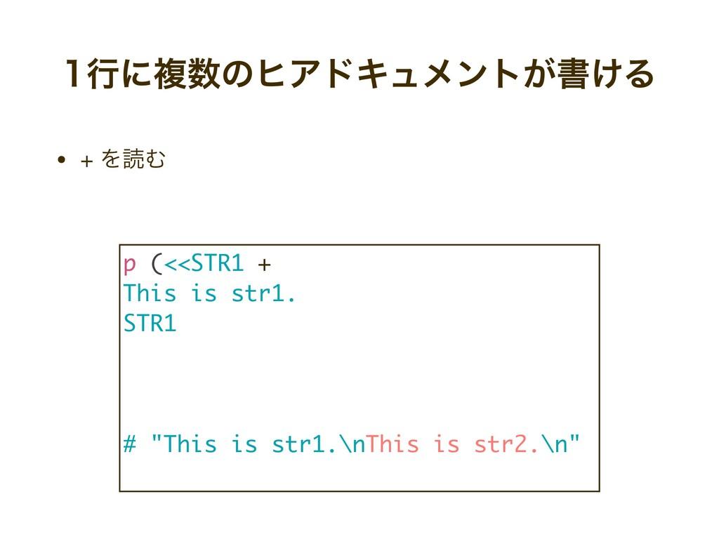 • + ΛಡΉ ߦʹෳͷώΞυΩϡϝϯτ͕ॻ͚Δ p (<<STR1 + This is ...