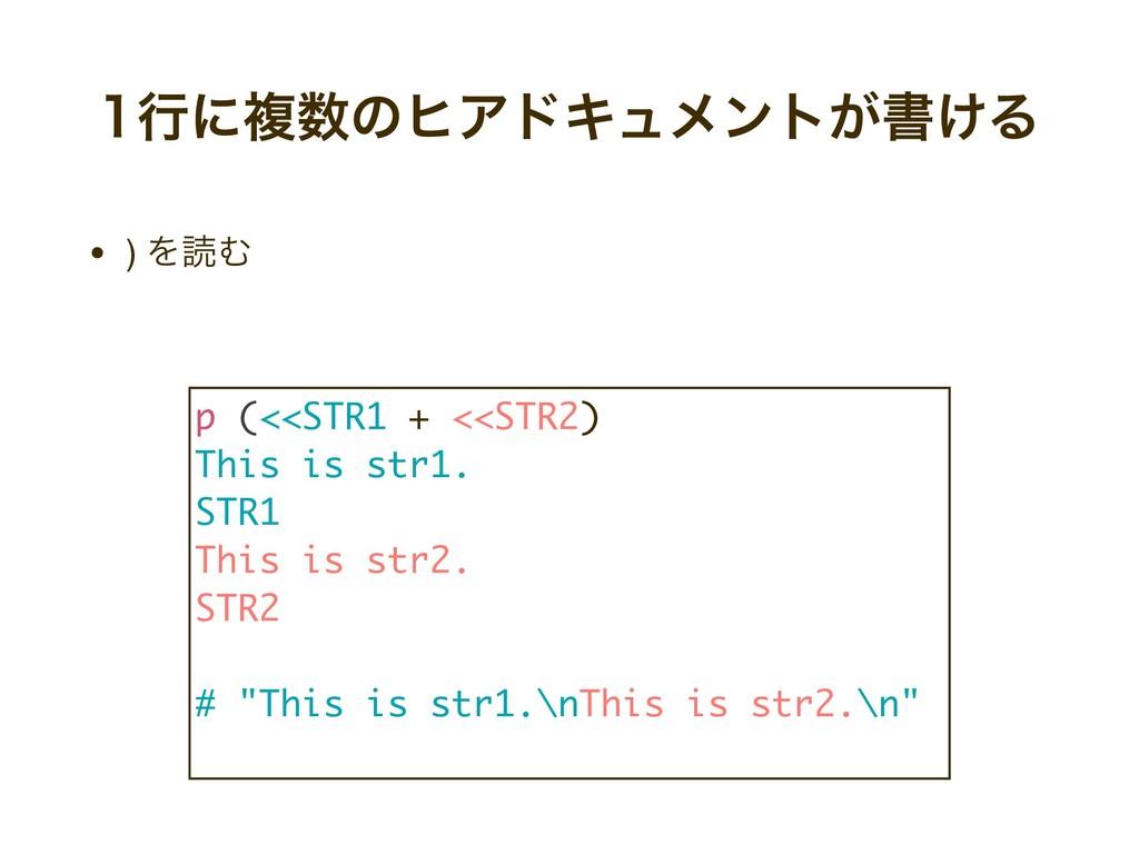 • ) ΛಡΉ ߦʹෳͷώΞυΩϡϝϯτ͕ॻ͚Δ p (<<STR1 + <<STR2) ...