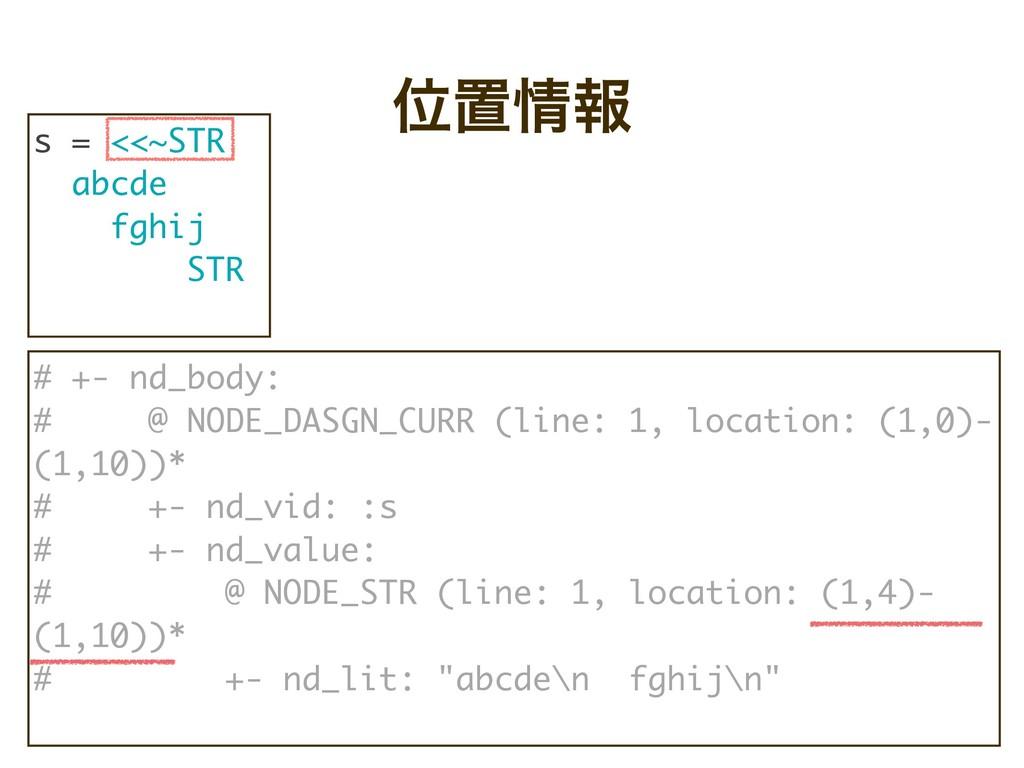 # +- nd_body: # @ NODE_DASGN_CURR (line: 1, loc...