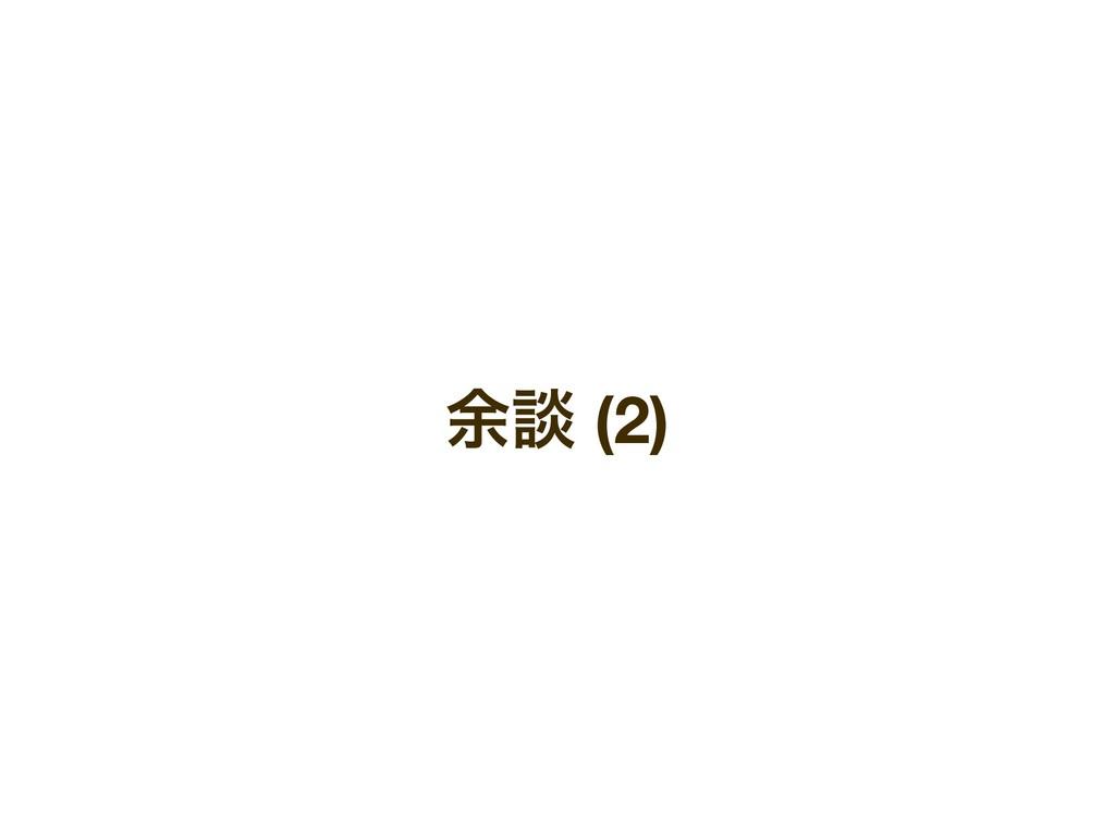 ༨ஊ (2)