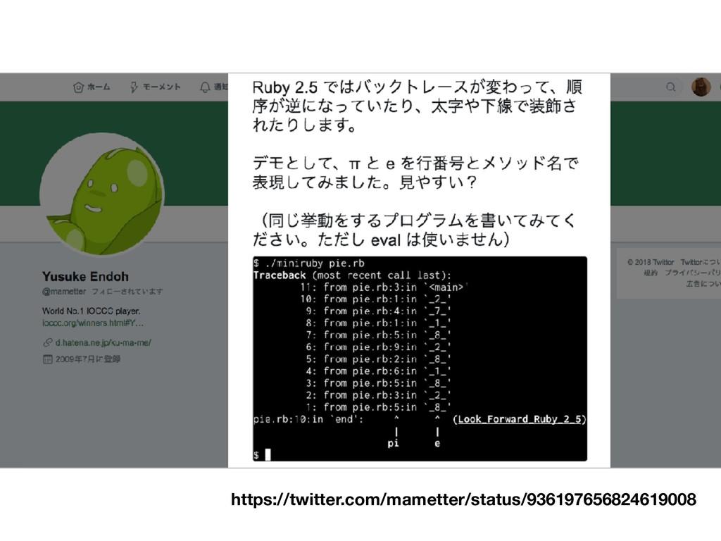 https://twitter.com/mametter/status/93619765682...