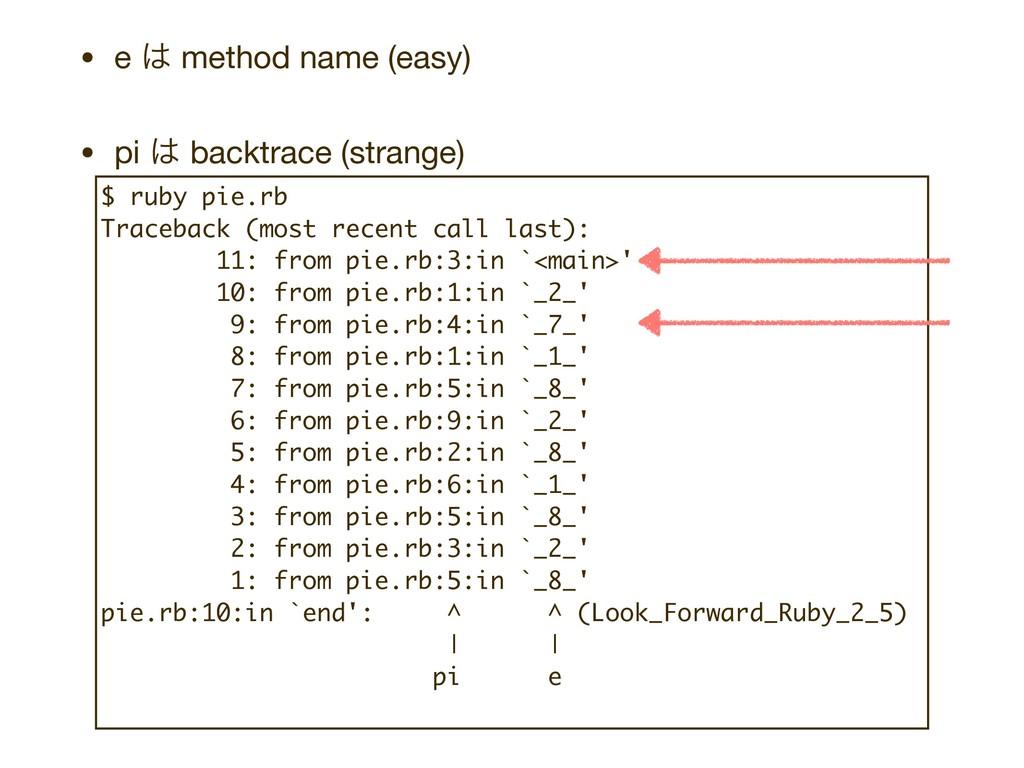 • e  method name (easy)  • pi  backtrace (str...