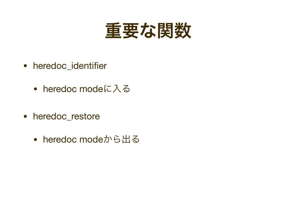 ॏཁͳؔ • heredoc_identifier  • heredoc modeʹೖΔ  •...