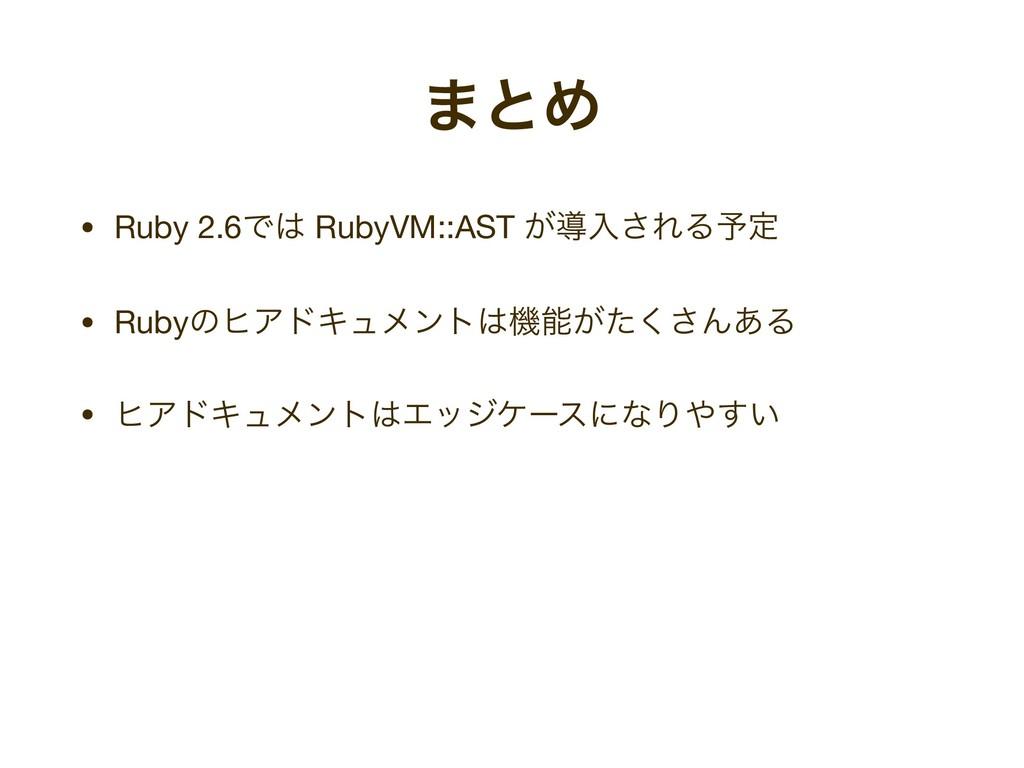 ·ͱΊ • Ruby 2.6Ͱ RubyVM::AST ͕ಋೖ͞ΕΔ༧ఆ  • Rubyͷώ...