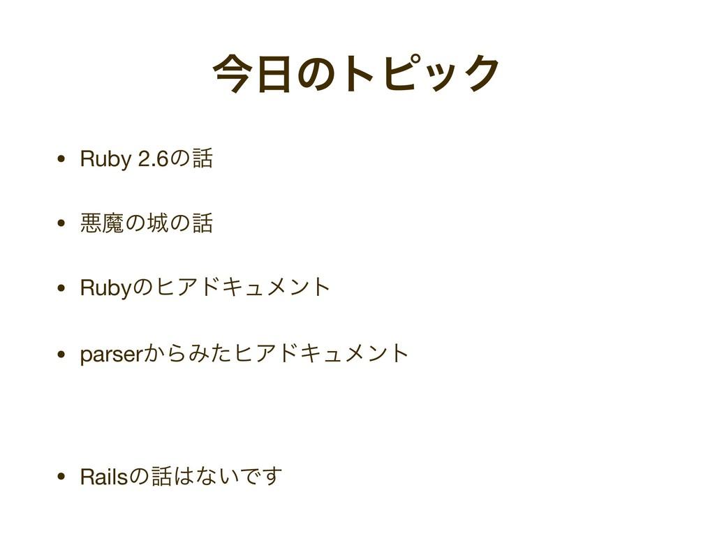 ࠓͷτϐοΫ • Ruby 2.6ͷ  • ѱຐͷͷ  • RubyͷώΞυΩϡϝϯτ...