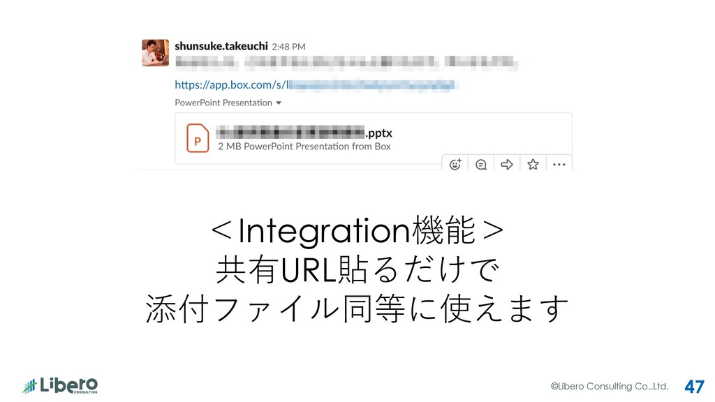 ©Libero Consulting Co.,Ltd. 47 <Integration機能> ...