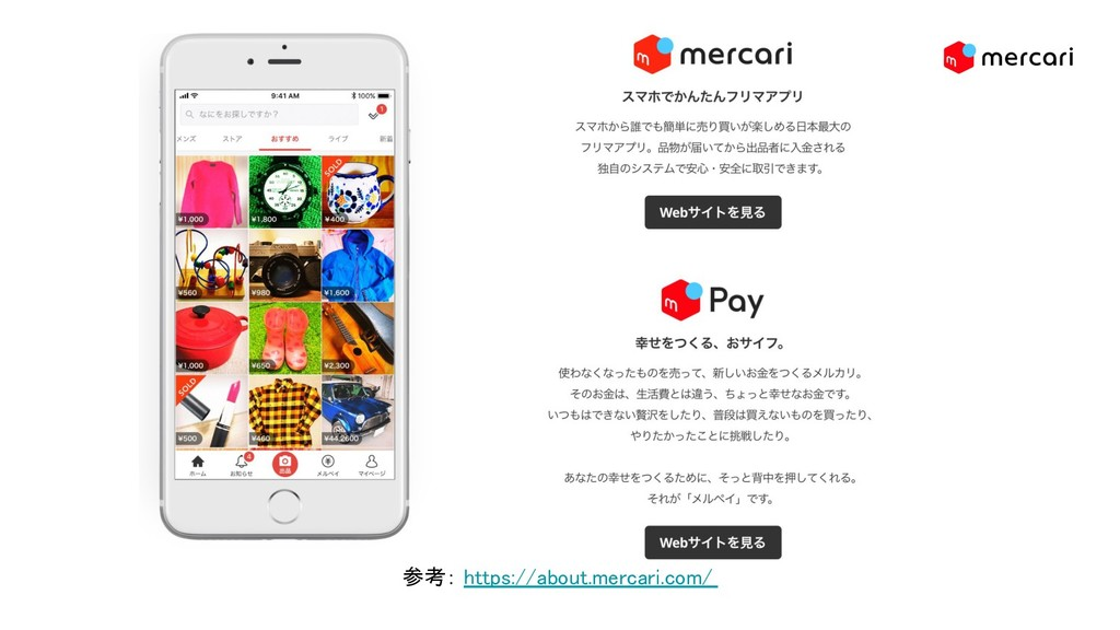 参考: https://about.mercari.com/