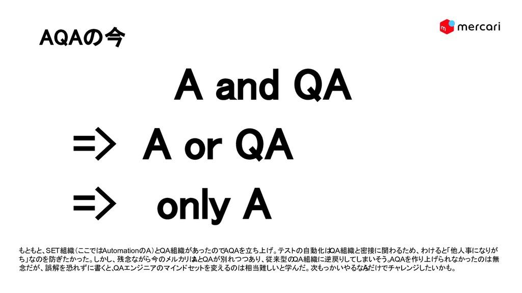 今 and  or  only  も も 、SET組織(ここ Automation A...