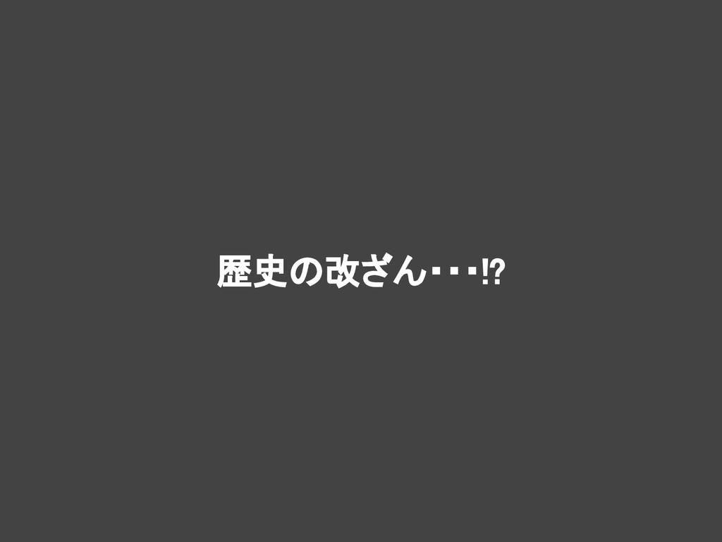 歴史の改ざん・・・!?