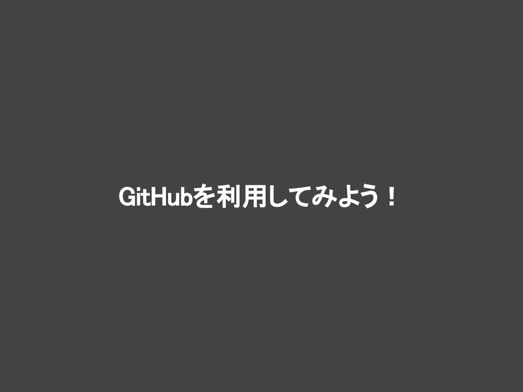 GitHubを利用してみよう!
