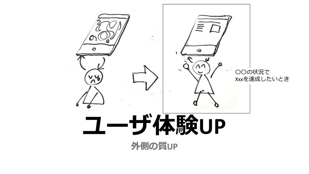 UP UP  Xxx
