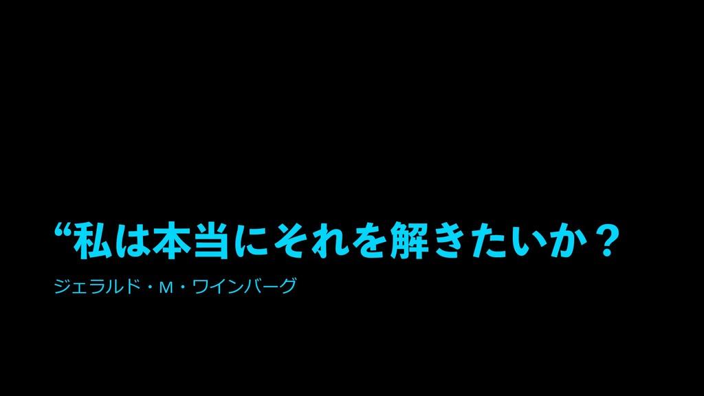 lࢲຊʹͦΕΛղ͖͍͔ͨʁ   M