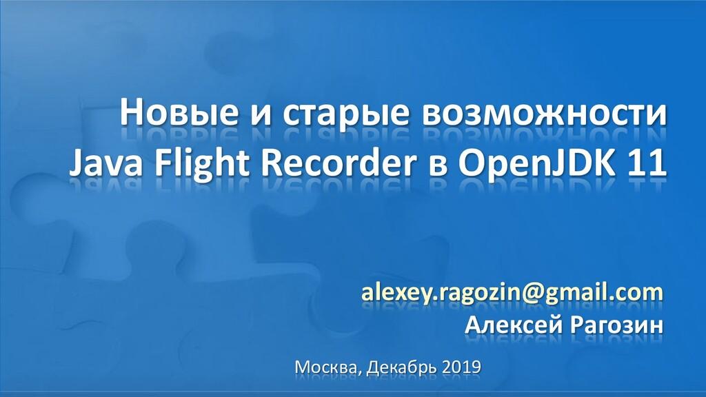 Новые и старые возможности Java Flight Recorder...