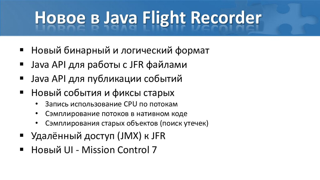 Новое в Java Flight Recorder  Новый бинарный и...