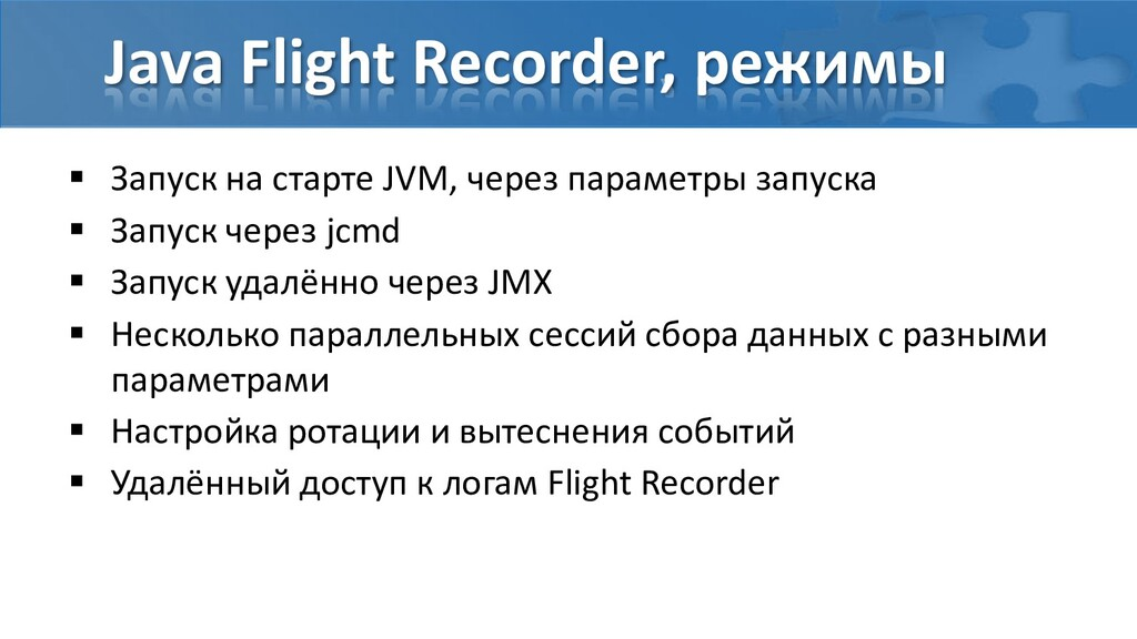 Java Flight Recorder, режимы  Запуск на старте...