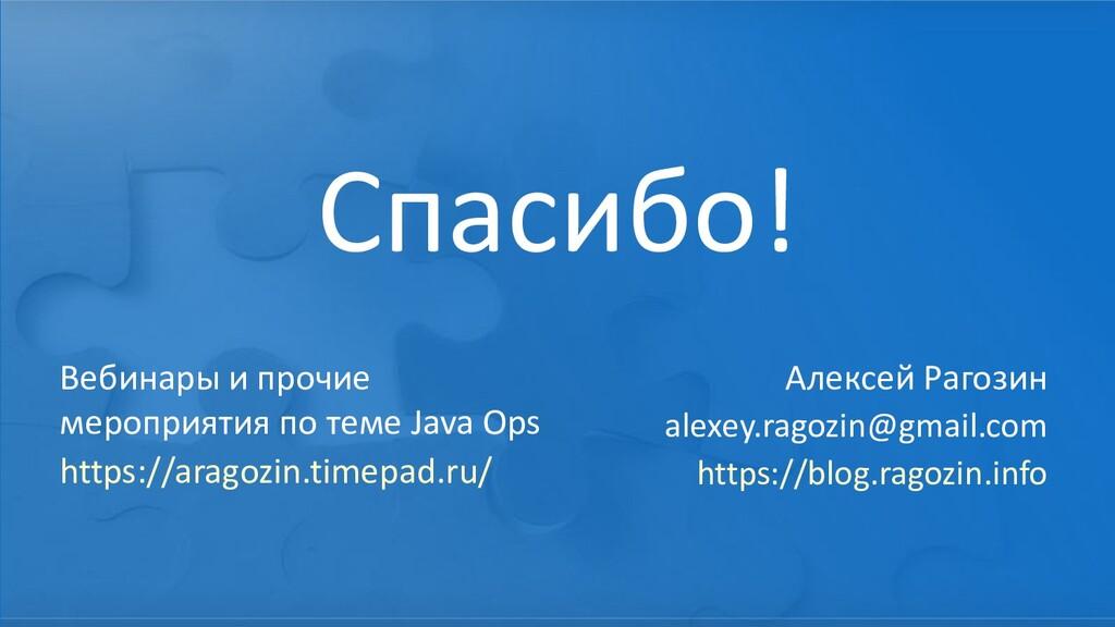 Спасибо! Алексей Рагозин alexey.ragozin@gmail.c...