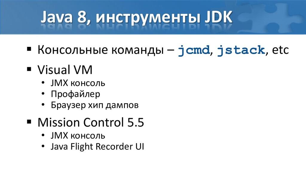 Java 8, инструменты JDK  Консольные команды – ...