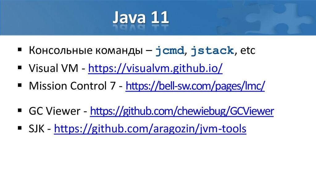 Java 11  Консольные команды – jcmd, jstack, et...