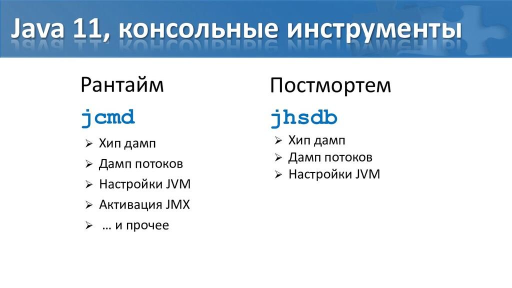 Java 11, консольные инструменты Рантайм jcmd  ...