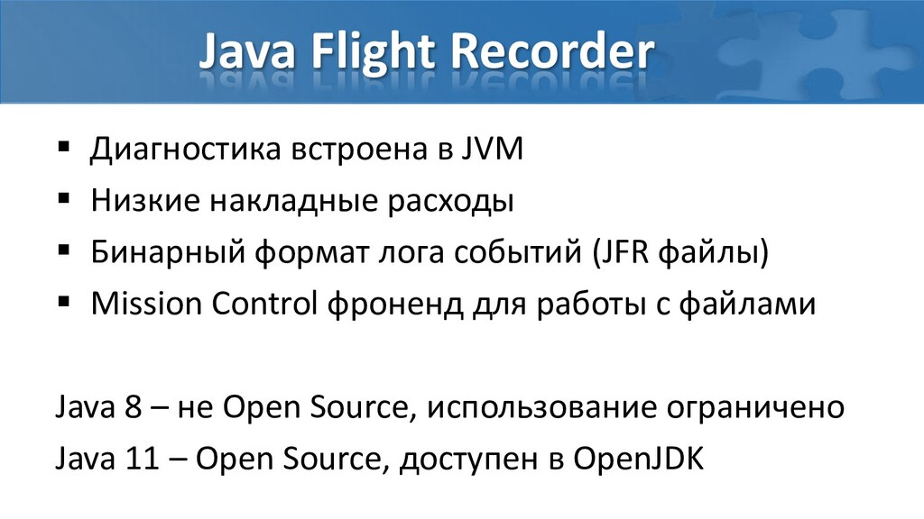 Java Flight Recorder  Диагностика встроена в J...