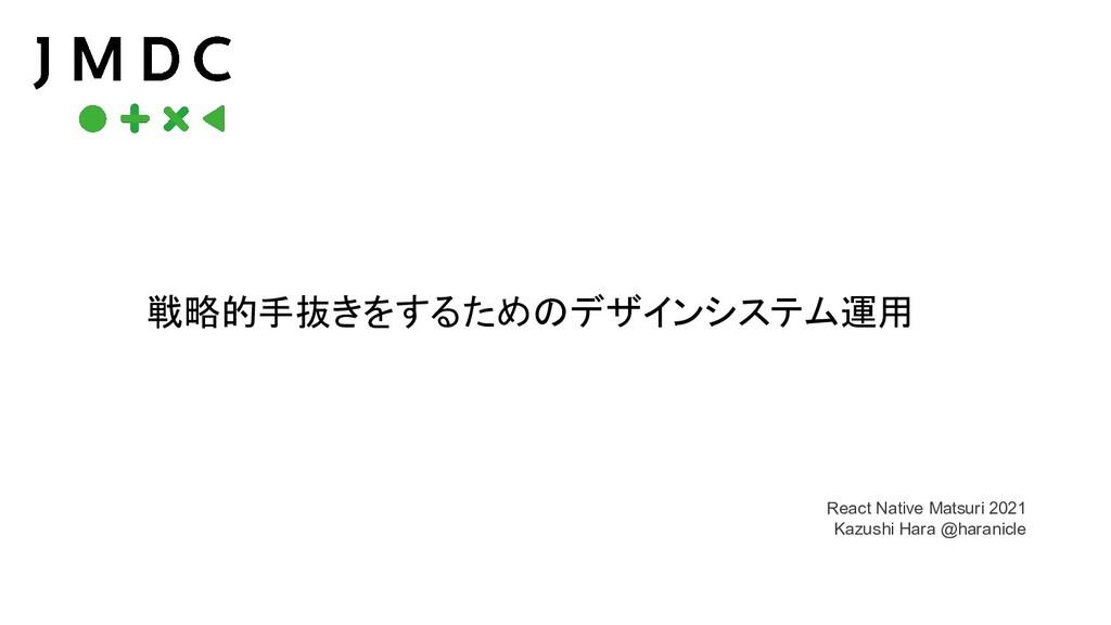 戦略的手抜きをするためのデザインシステム運用 React Native Matsuri 202...