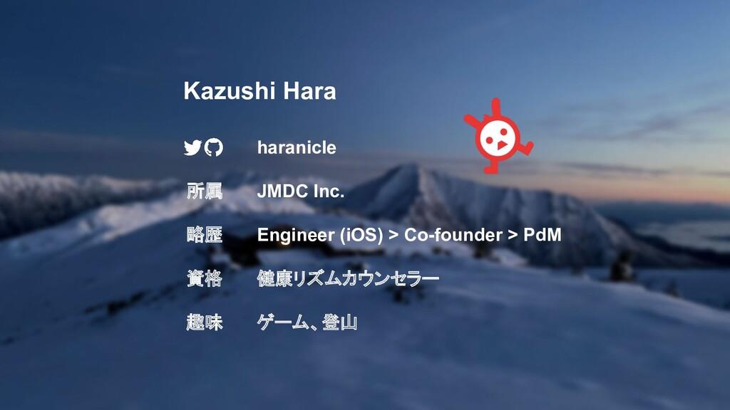 Kazushi Hara haranicle 所属 JMDC Inc. 略歴 Engineer...