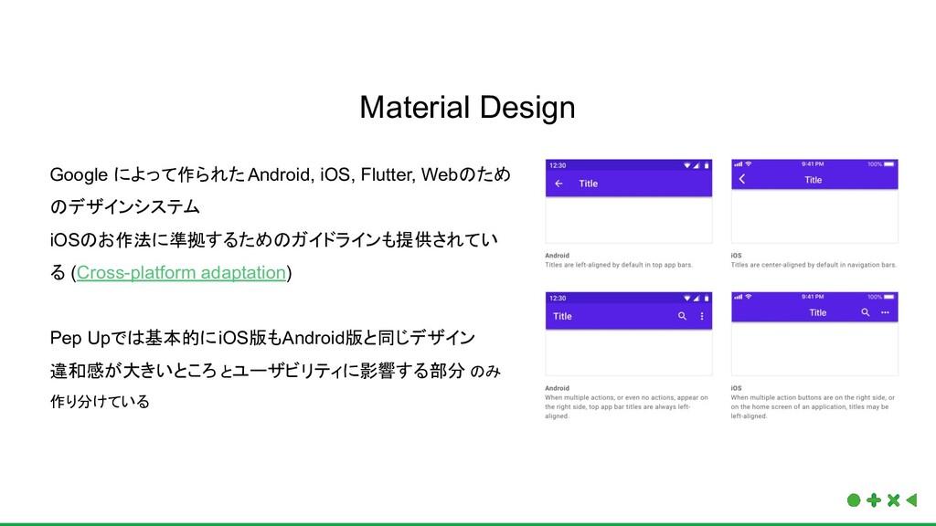 Material Design Google によって作られたAndroid, iOS, Fl...