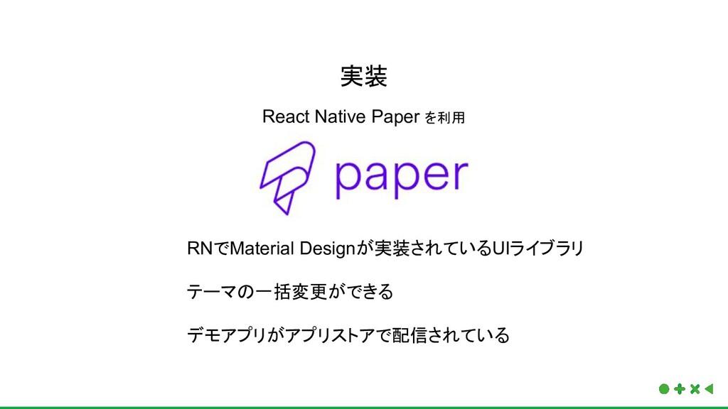 React Native Paper を利用 RNでMaterial Designが実装されて...